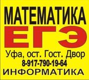 Подготовка к ЕГЭ по математике в Уфе