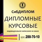 Выполняем учебные работы на заказ для СибГАУ,  ВСИТ,  МЭСИ,  СФУ,  !