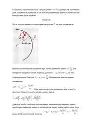 Решение задач,  решение контрольных: физика,  математика,  высшая математ