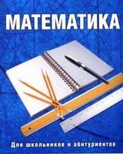Математика. Репетиторство. Качественно