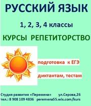 Подготовка к ЕГЭ  русский язык  1- 4 классы