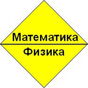 Физика. Математика. Интенсивная подготовка к ГИА,  ЕГЭ. Репетитор