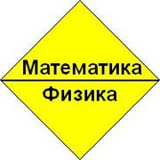 Высшая математика. Общая физика. Репетитор по скайпу