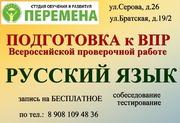 Подготовка к ВПР (Всероссийской проверочной работе) русский язык