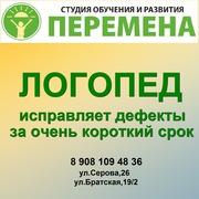 Логопед в Омске
