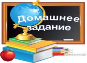 Репетитор для начальной школы,  помощь с домашним заданием